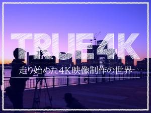true4k_top